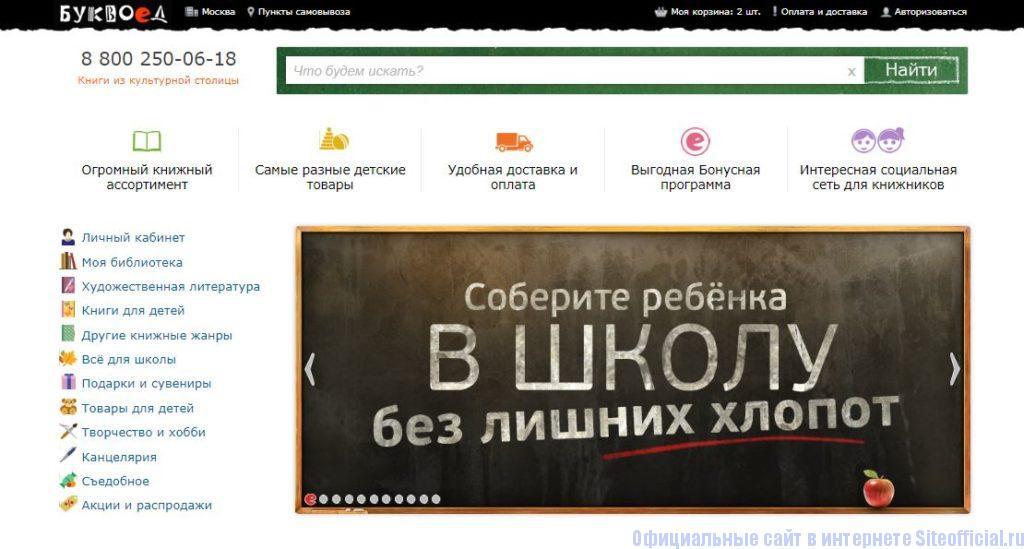 Буквоед интернет магазин официальный сайт