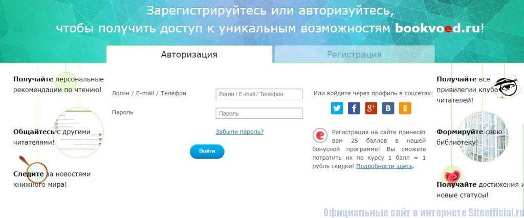 Официальный сайт Буквоед - Моя библиотека