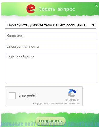 Форма обратной связи на официальном сайте Буквоед