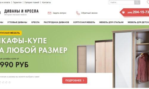 Диваны и кресла интернет магазин официальный сайт