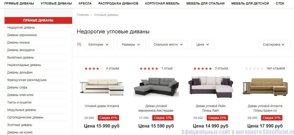 Интернет магазин Диваны и кресла - Каталог товаров