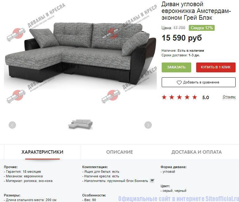 Интернте магазин Диваны и кресла - Описание товара