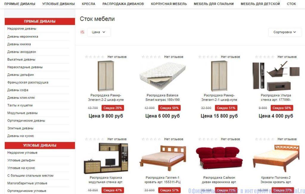 Интернет магазин Диваны и кресла - Сток