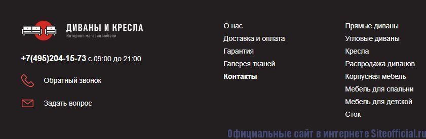 Официальный сайт Диваны и кресла - Вкладки