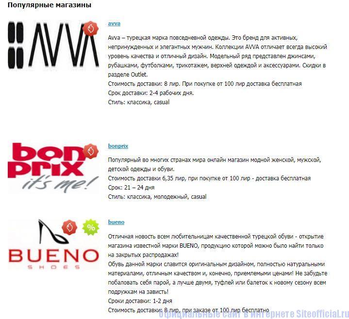 Интернет магазины одежды из Турции