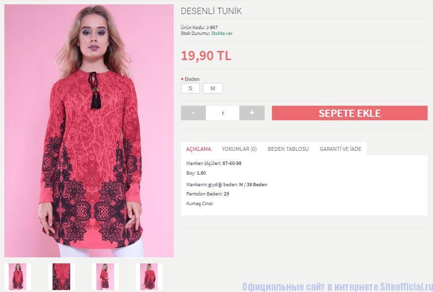 Интернет магазин одежды из Турции - Описание товара