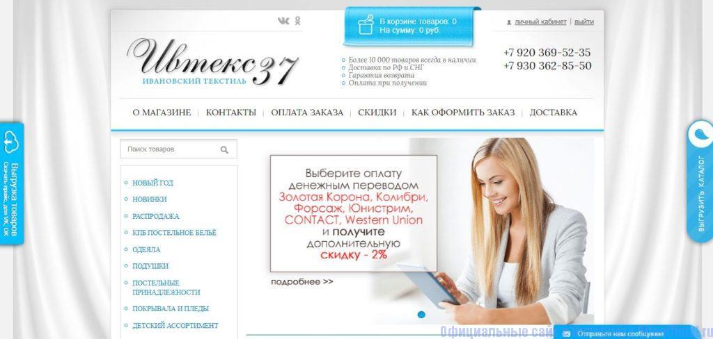 Ивановский текстиль интернет магазин официальный сайт