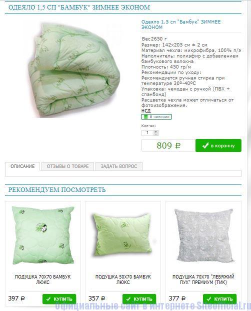 Ивановский текстиль - Описание товара
