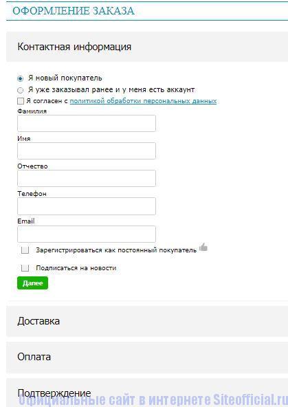 Интернет магазин Ивановский текстиль - Оформление заказа