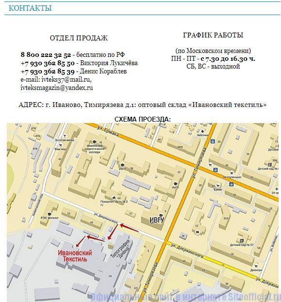 Ивановский текстиль - Контакты