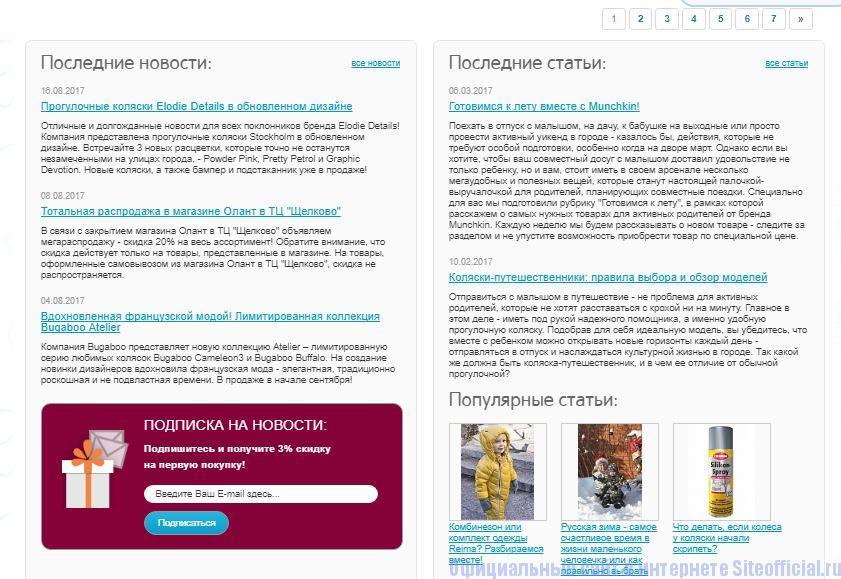 Официальный сайт Олант - Новости