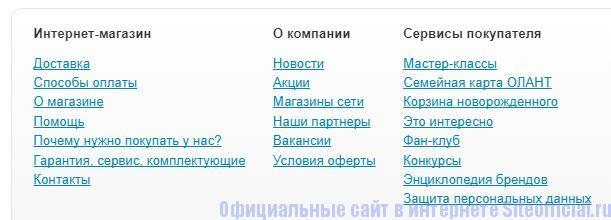 Официальный сайт Олант - Вкладки