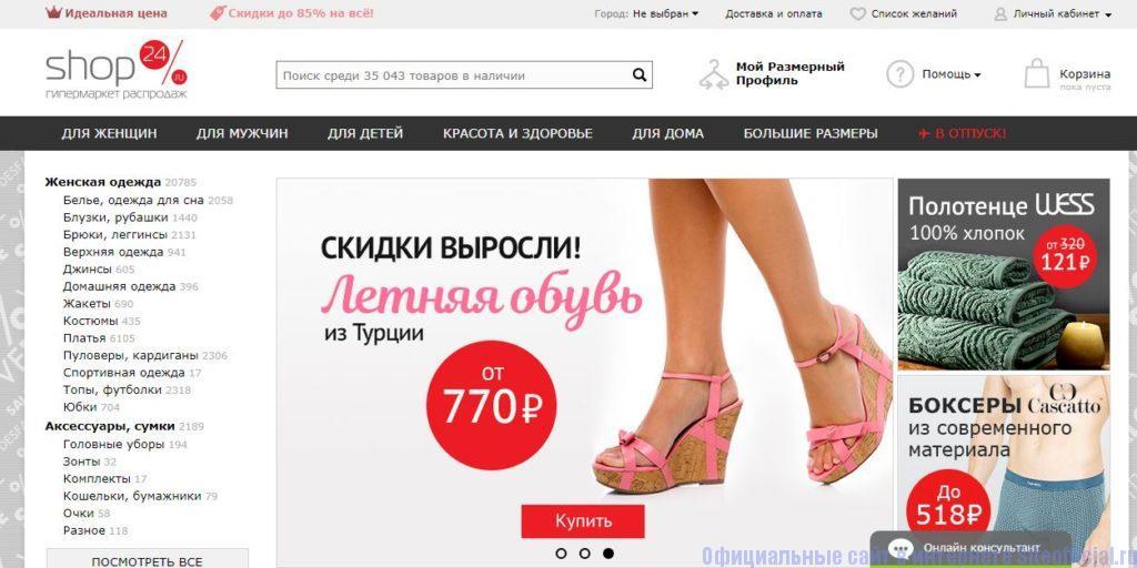 Интернет Магазины Top Shop Одежда
