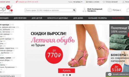 Интернет магазин Шоп 24