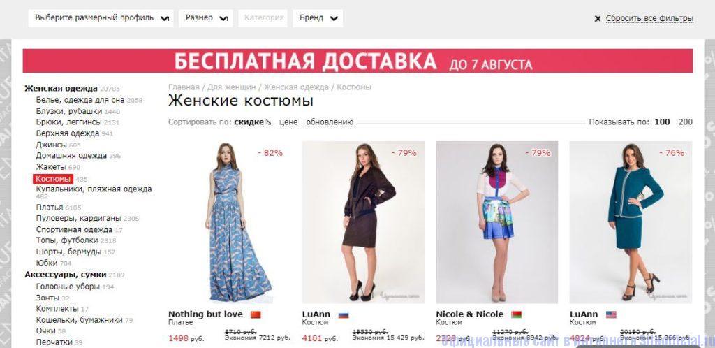 Каталог товаров в интернет магазине Шоп 24