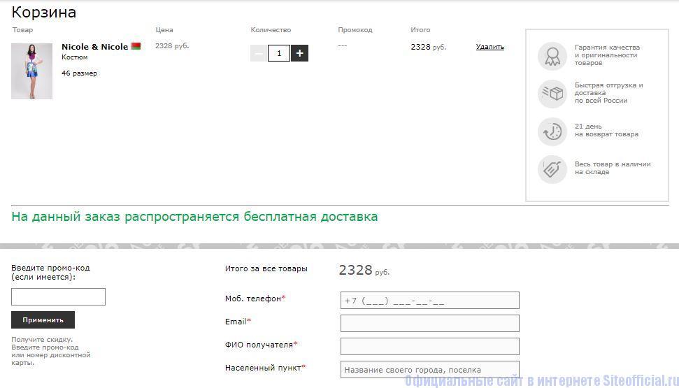 Интернет магазин Шоп 24 - Корзина