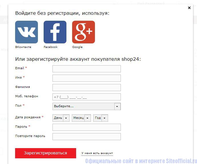 Регистрация на официальном сайте Шоп 24