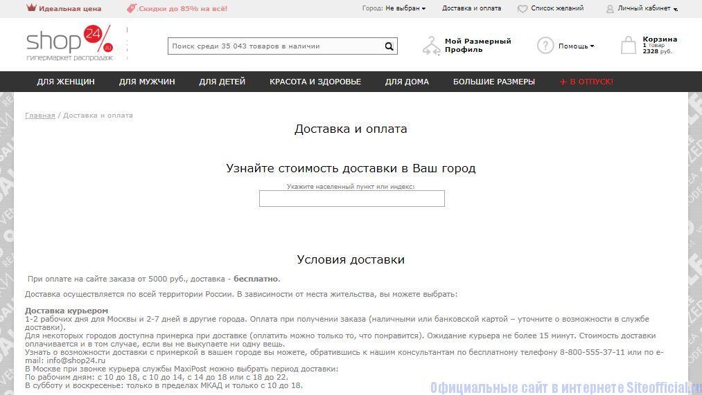 Интернет магазин Шоп 24 - Доставка и оплата