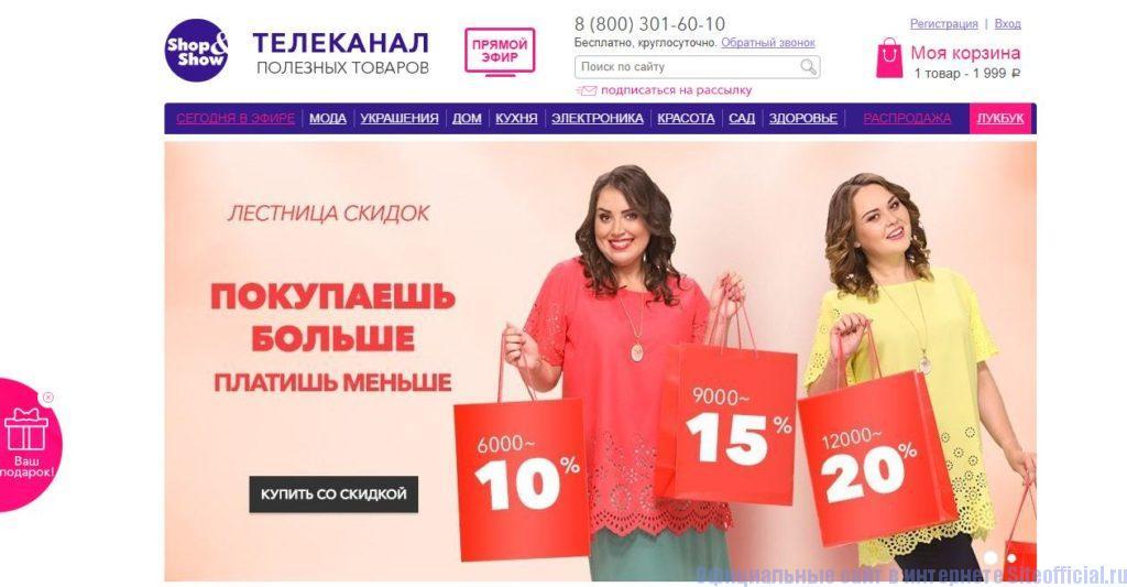 Шопен шоуинтернет магазин официальный сайт