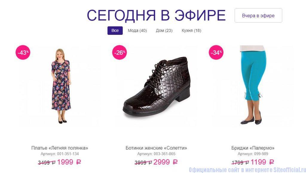 Шопен шоу интернет магазин официальный сайт - Сегодня в эфире
