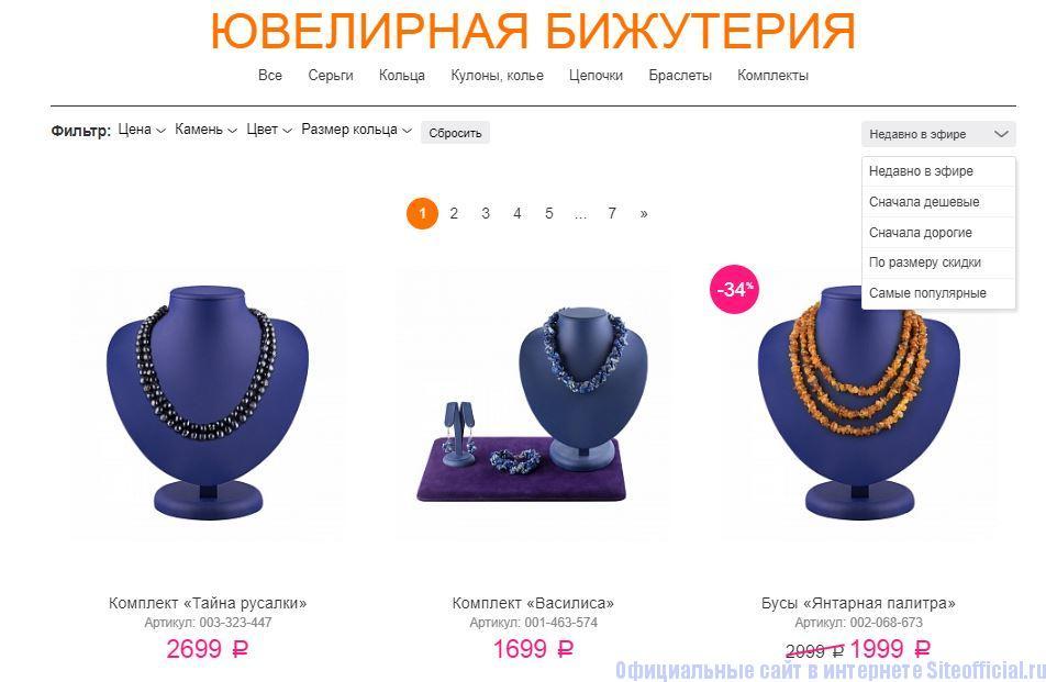 Интернет магазин Шопен шоу - Каталог продукции