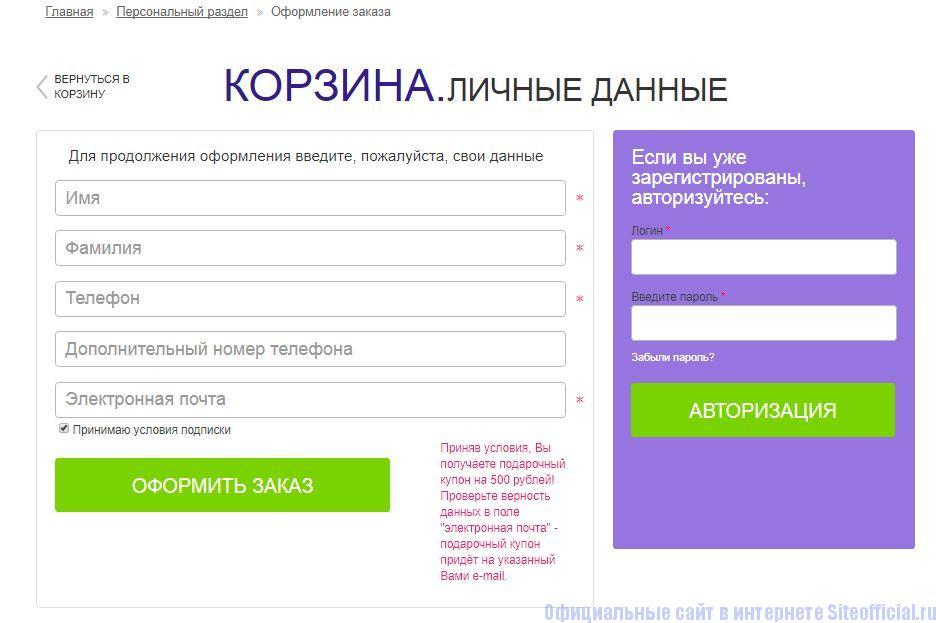 Интернет магазин Шопен шоу - Оформление заказа