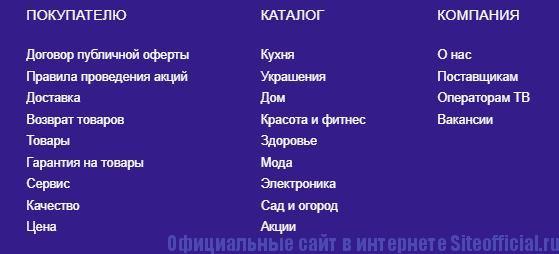 Официальный сайт Шопен шоу - Вкладки