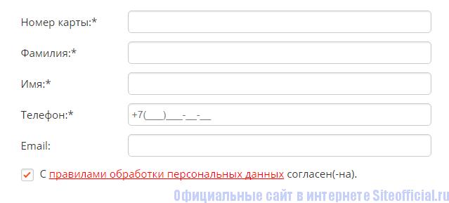 Форма анкеты для регистрации карты Аксон Актив