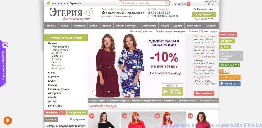 Официальный сайт интернет магазин Эгерия