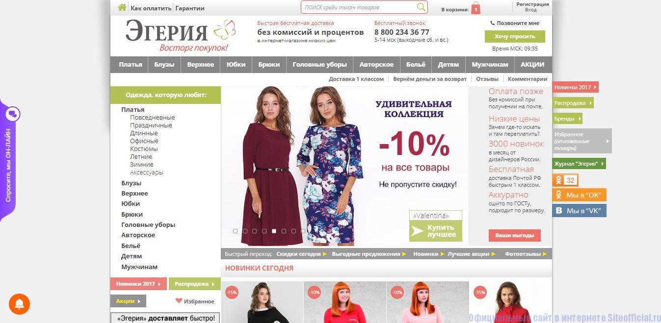 Интернет Магазин Женской Одежды Ника С Доставкой