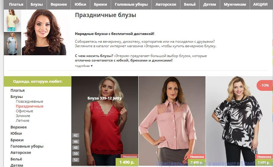 Интернет магазин Эгерия - Каталог женской одежды