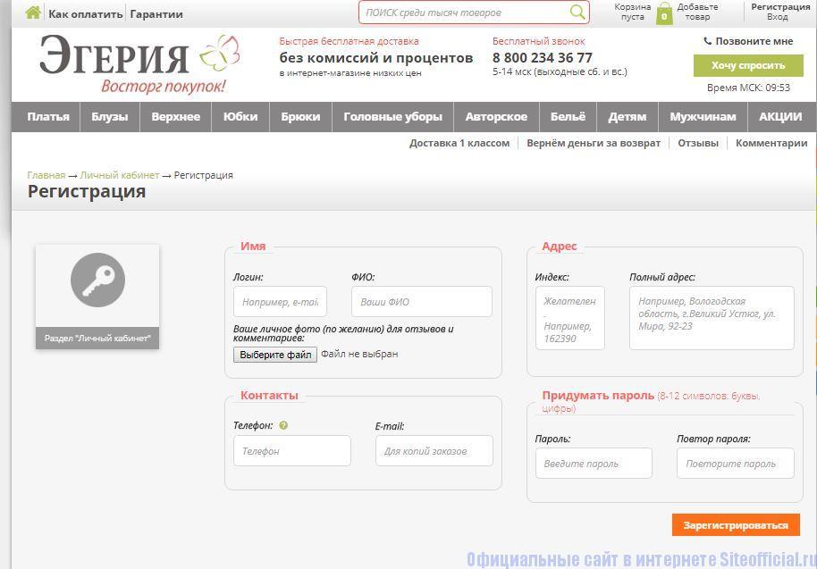 Регистрация на официальном сайте Эгерия