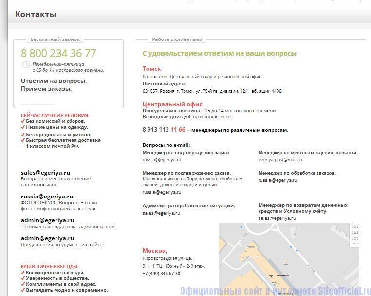Официальный сайт Эгерия - Контакты