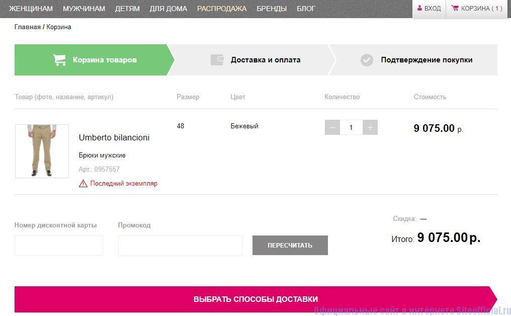 Интернет магазин Италбазар - Корзина