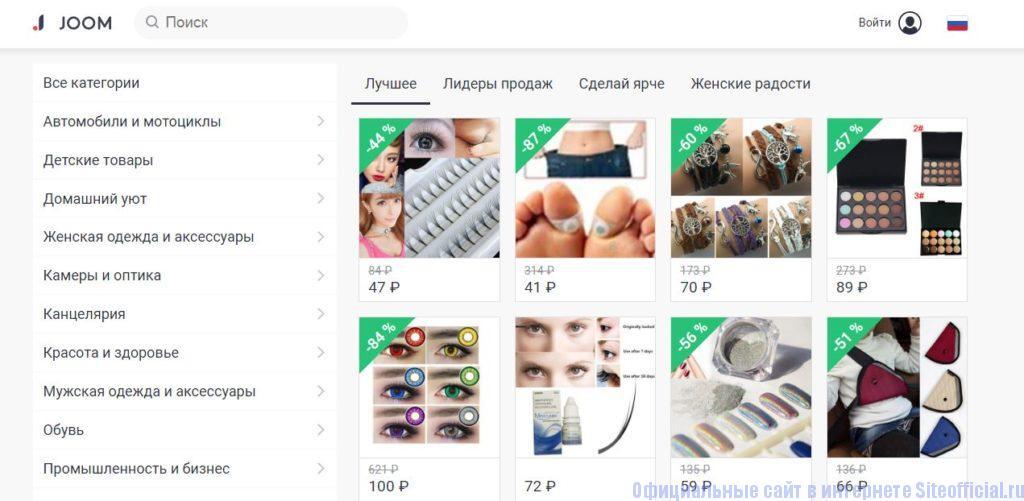 Joom официальный сайт интернет магазин