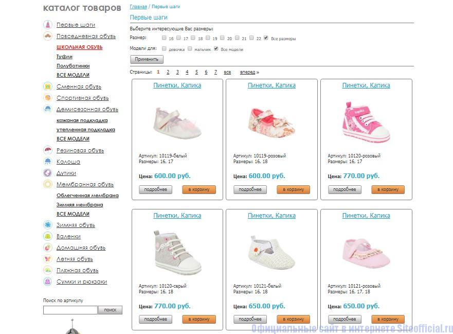 Интернет магазин Капика - Каталог товаров