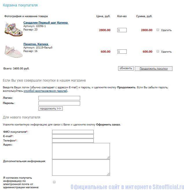 интернет магазин Капика - Корзина