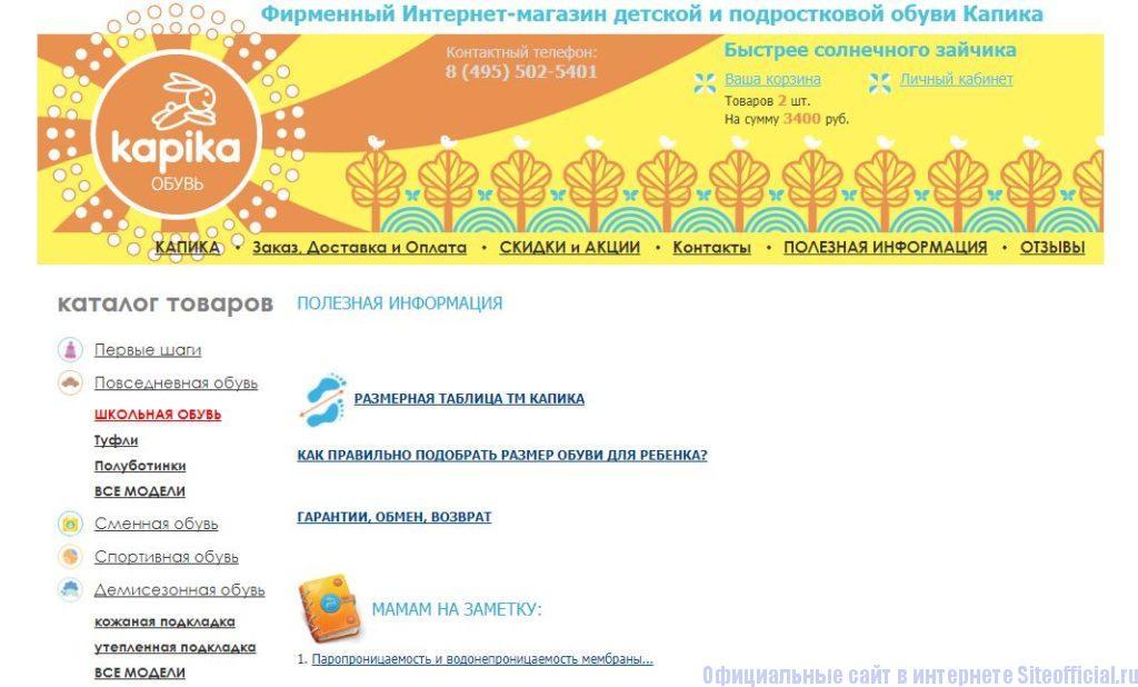 Официальный сайт Капика - Полезная информация