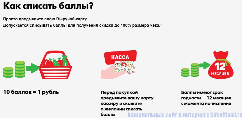 Бонусы на сайте Пятерочка