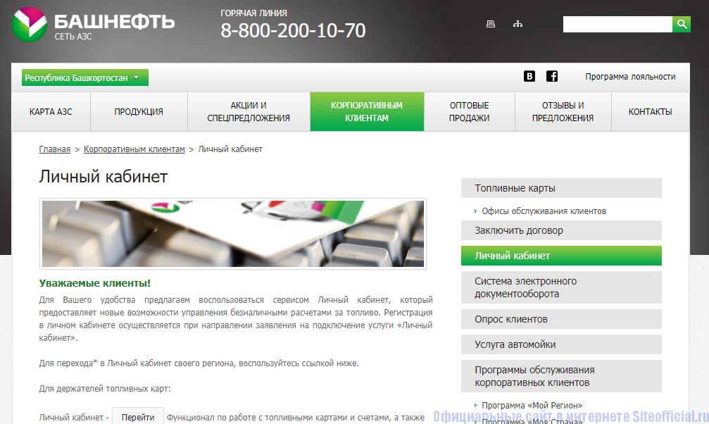 Официальный сайт компании «Башнефть»