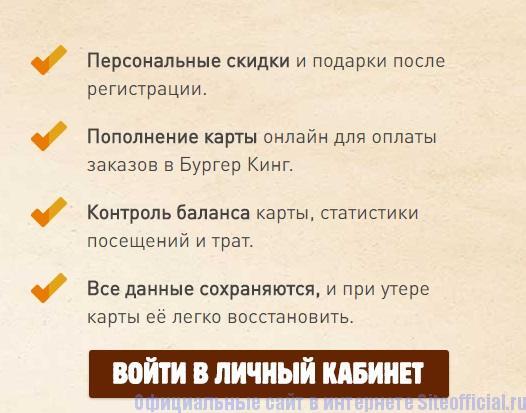 Кабинет участника программы Бургер Кинг