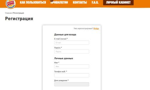 Регистрация карты на сайте Бургер Кинг