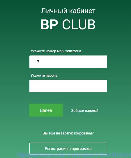 Телефон при регистрации карты на BP Club