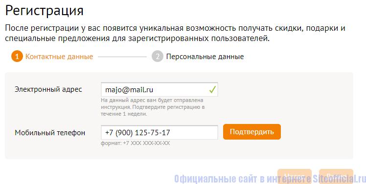 Анкета онлайн на сайте Ситилинк