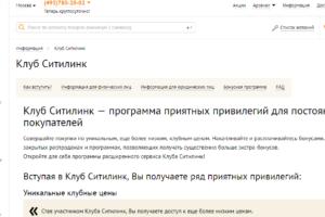 Регистрация карты Ситилинк на сайте