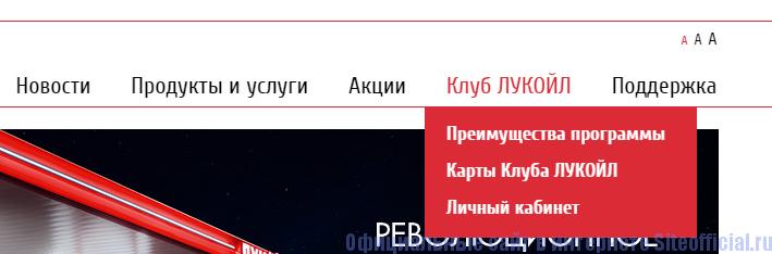 Клуб Лукойл на официальном сайте