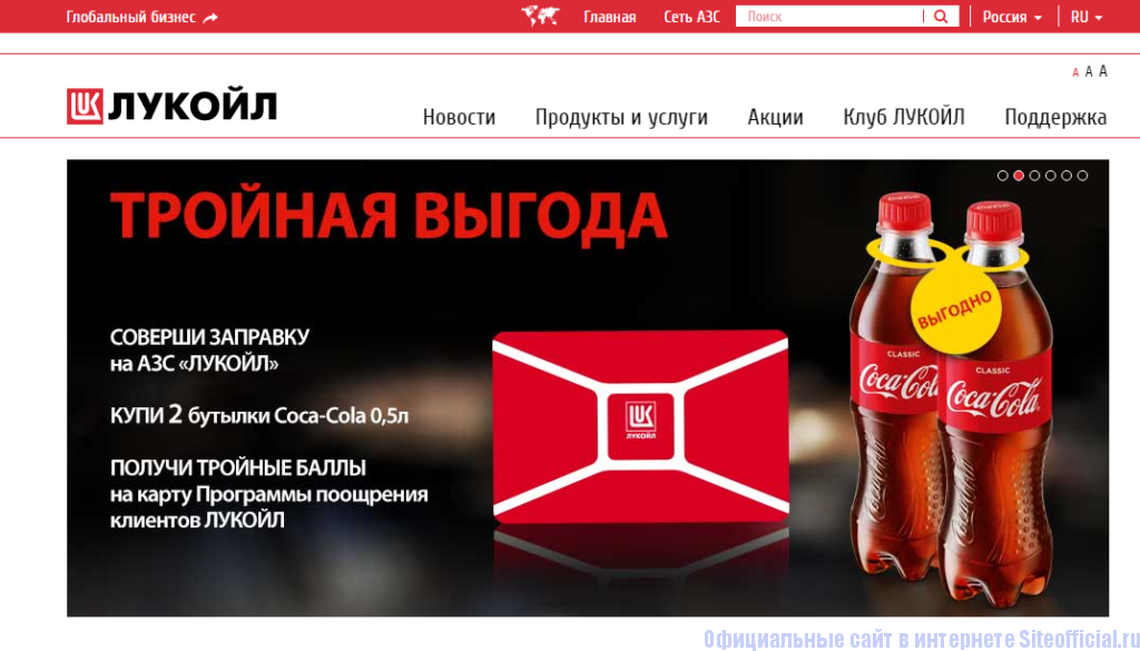 Официальный сайт www.club.lukoil.ru
