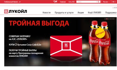 Официальный портал www.club.lukoil.ru