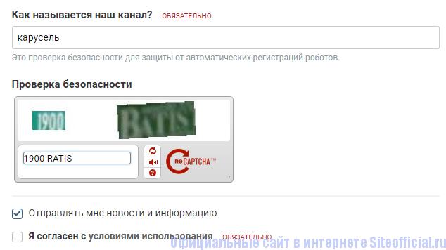Регистрация карты Карусель на сайте