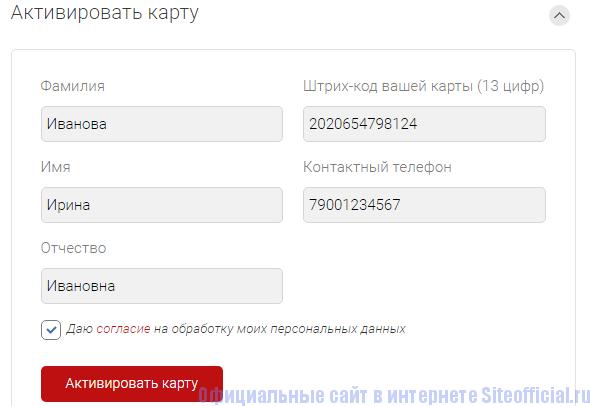 Личные данные при регистрации на krasnoeibeloe.ru